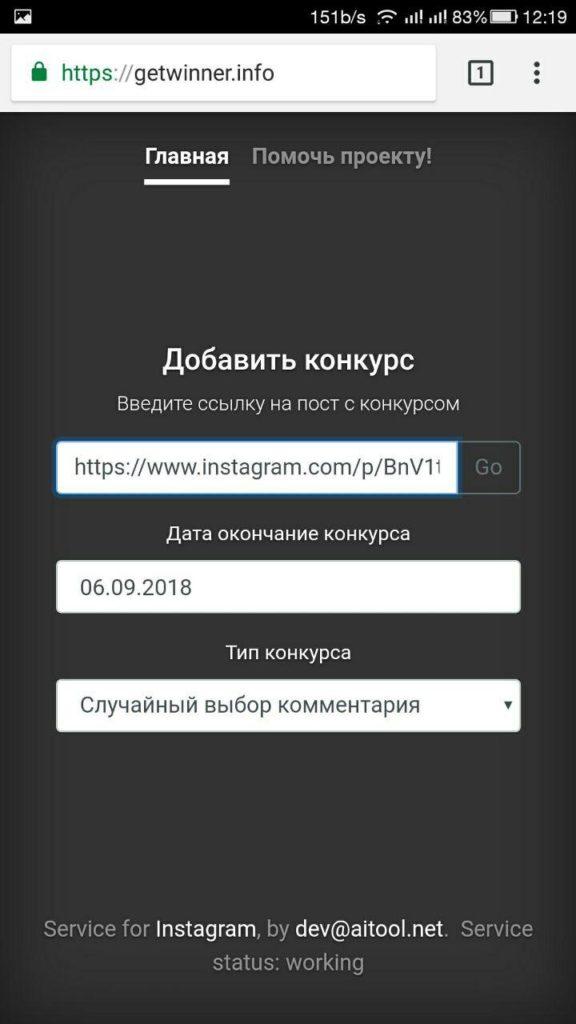 Добавляем на страницу сервиса